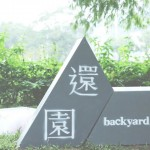 Backyard_CUparty_09