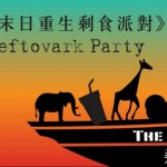 Leftover_Party_01