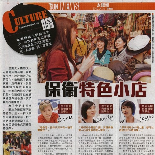 SunNews_20120415_I Buy My Choice_c600