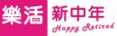 happy retired logo