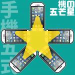 PhoneStar09-01