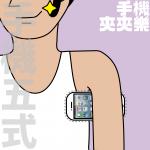 PhoneUnderArm07-01