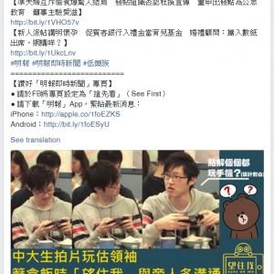 mingpao_FB newsfeed_20160325