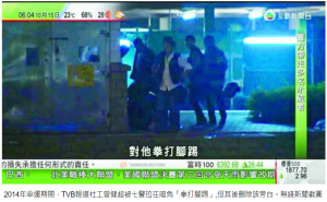 Figure 4. During the 2014 Umbrella Movement, TVB's decision to edit a scene of police brutality has led to severe criticism (source: Apple Daily, 2019)