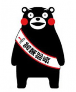 (熊本熊是營業部部長!圖:熊本熊官方站)