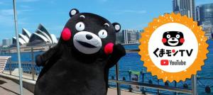 (熊本熊在澳洲。圖:熊本熊官方網站)