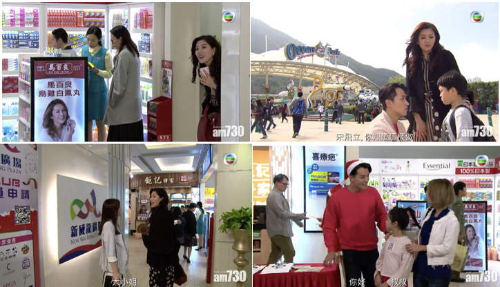 The TVB sitcom:  Come Home Love: Lo and Behold many attempts of product placement throughout the show