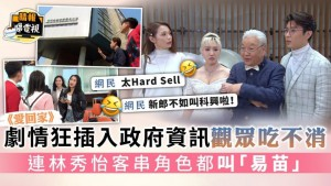 The latest Lo and Behold episode sparked reviews of distaste from netizens (Image retrieved from the SkyPost)
